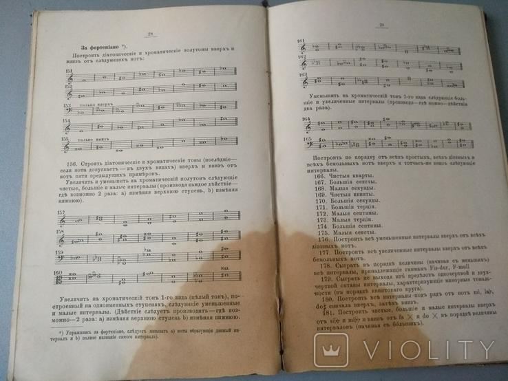 1902 год Теория музыки сборник задач Г. Конюс, фото №9