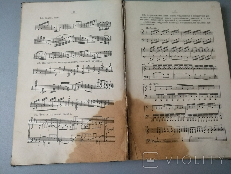 1902 год Теория музыки сборник задач Г. Конюс, фото №10