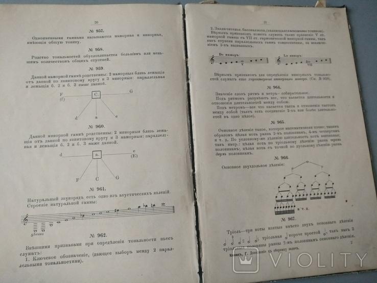 1902 год Теория музыки сборник задач Г. Конюс, фото №11