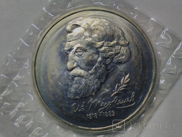 """1 рубль 1993г.""""И.С.Тургенев"""",анциркулейтед,в банковской запайке., фото №4"""