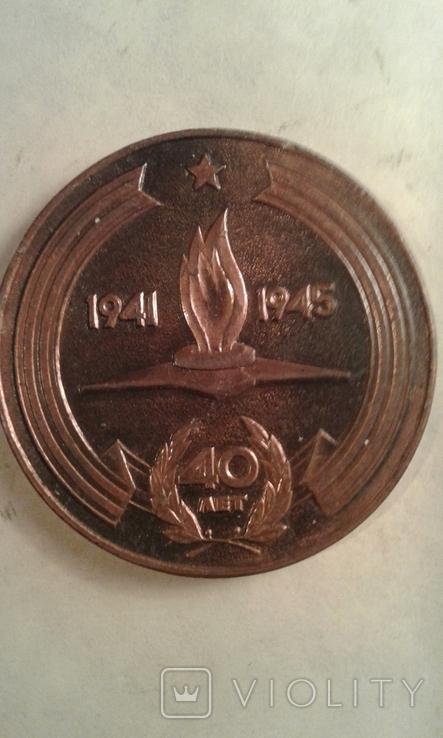 Настольная-медаль-40-лет-победы-1941-1945., фото №3