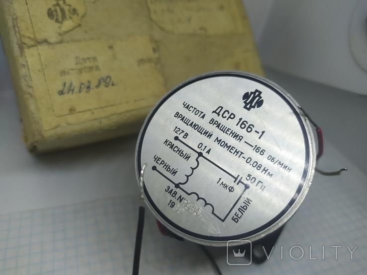 Электродвигатель синхронный с электромагнитной редукцией ДСР-166-1, фото №3