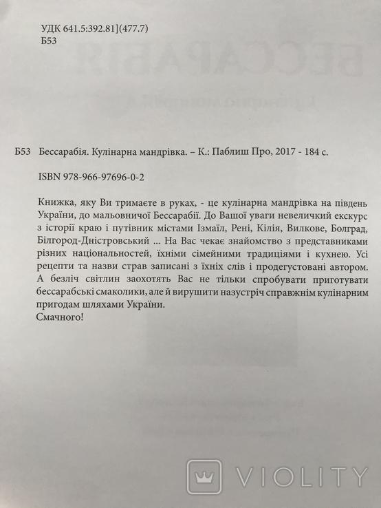 2017 Киев. Бессарабия. Одесская область. Рецепты Кулинария, фото №4