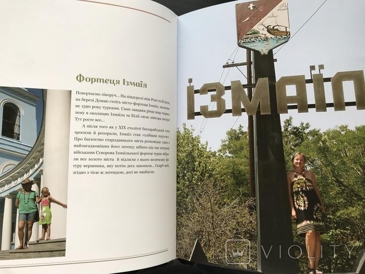 2017 Киев. Бессарабия. Одесская область. Рецепты Кулинария, фото №10