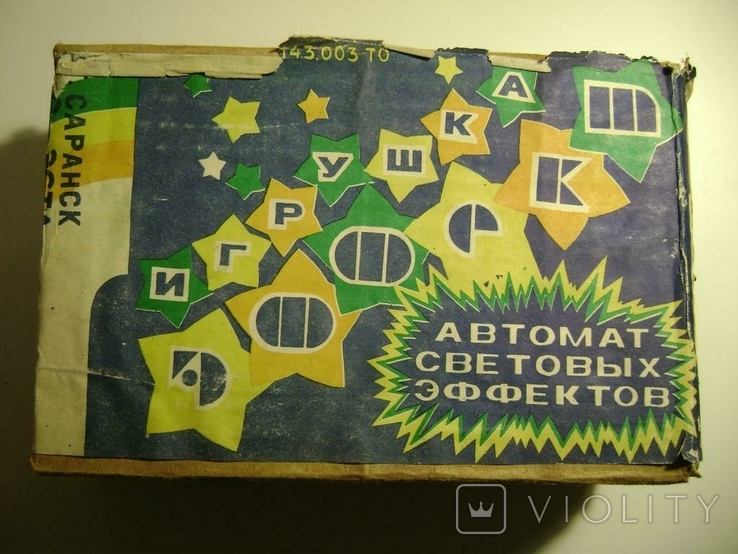 Автомат световых эффектов, фото №6
