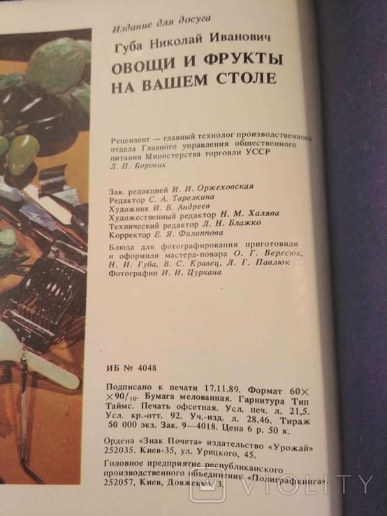 """Губа """"Овощи и фрукты на вашем столе"""" 1990р., фото №5"""