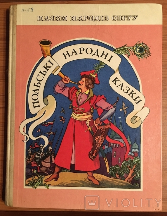 """Польські народні казки, """"Веселка"""", 1980 / Польские сказки, фото №2"""