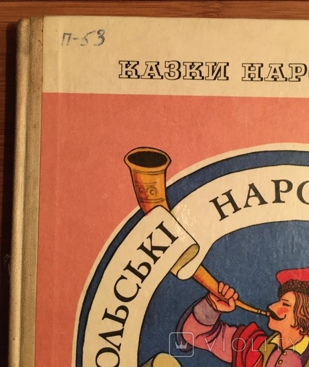 """Польські народні казки, """"Веселка"""", 1980 / Польские сказки, фото №3"""