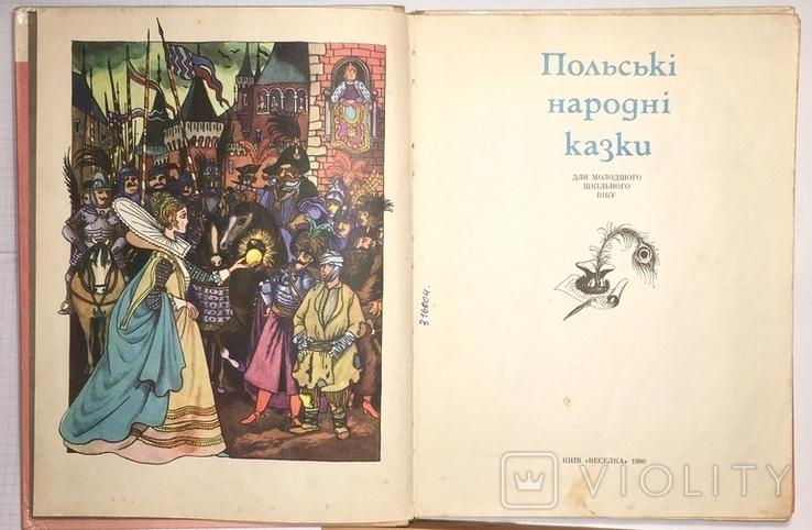 """Польські народні казки, """"Веселка"""", 1980 / Польские сказки, фото №6"""