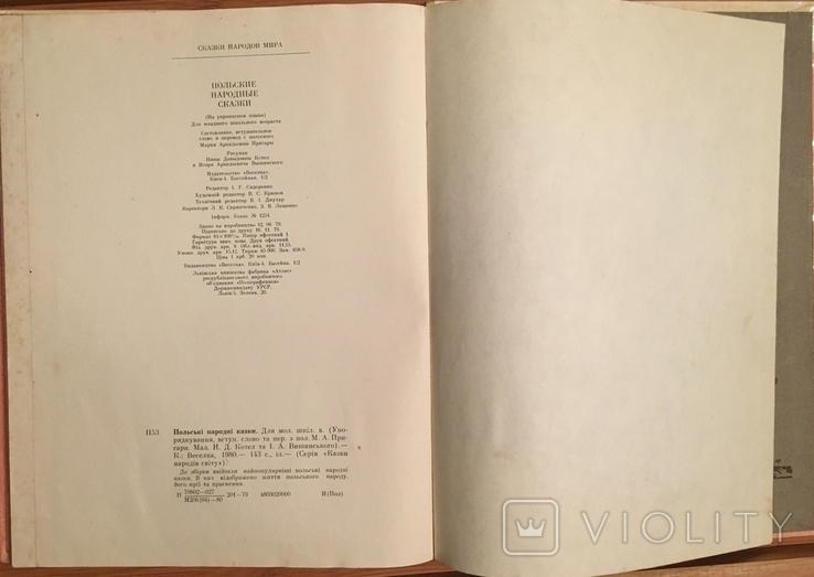 """Польські народні казки, """"Веселка"""", 1980 / Польские сказки, фото №7"""