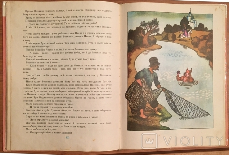 """Польські народні казки, """"Веселка"""", 1980 / Польские сказки, фото №9"""