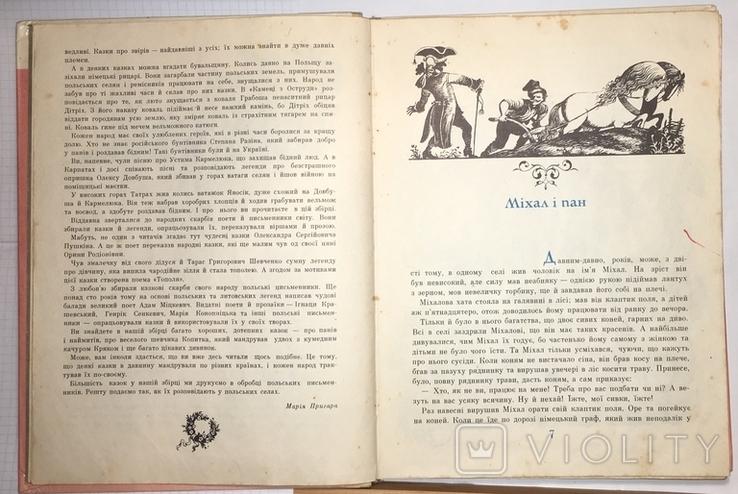 """Польські народні казки, """"Веселка"""", 1980 / Польские сказки, фото №10"""