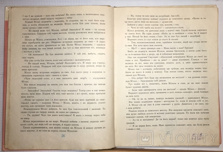 """Польські народні казки, """"Веселка"""", 1980 / Польские сказки, фото №11"""