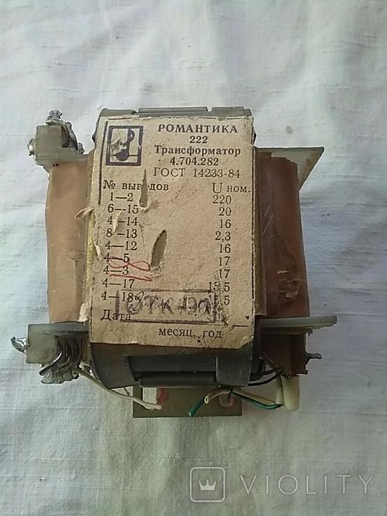 Трансформатор  Романтика 222, фото №2