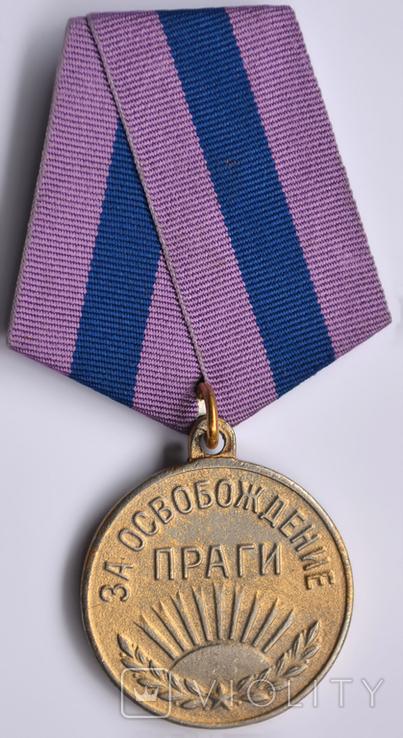 За освобождение Праги. Копия., фото №2