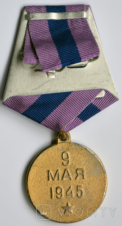 За освобождение Праги. Копия., фото №3