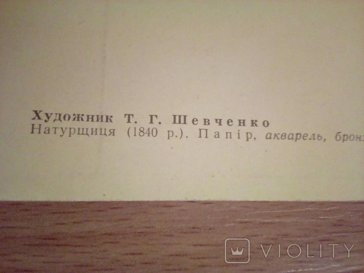 Худ.Т. Шевченко, Натурщиця,  изд, Мистецтво, фото №3