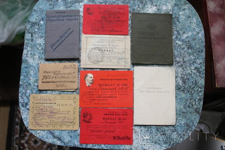 Документы из СССР ЖД, Кременчуг, Гребінка, фото №2