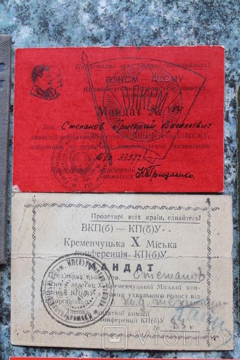 Документы из СССР ЖД, Кременчуг, Гребінка, фото №4