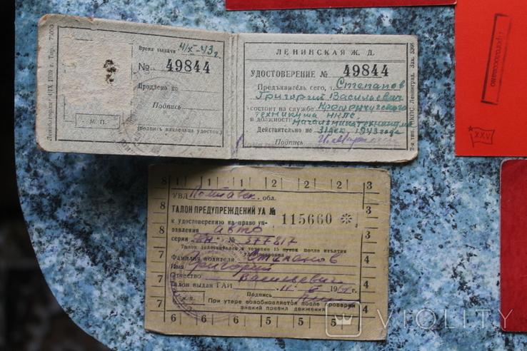 Документы из СССР ЖД, Кременчуг, Гребінка, фото №5