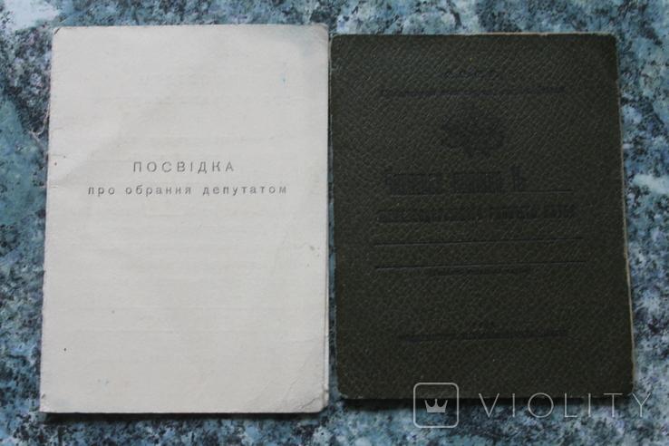 Документы из СССР ЖД, Кременчуг, Гребінка, фото №11