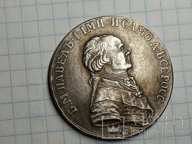 Рубль 1796 Портрет тип 2 копия, фото №2