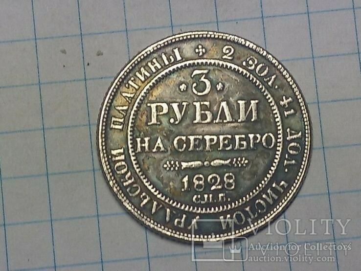 3 рубля 1828 копия, фото №2