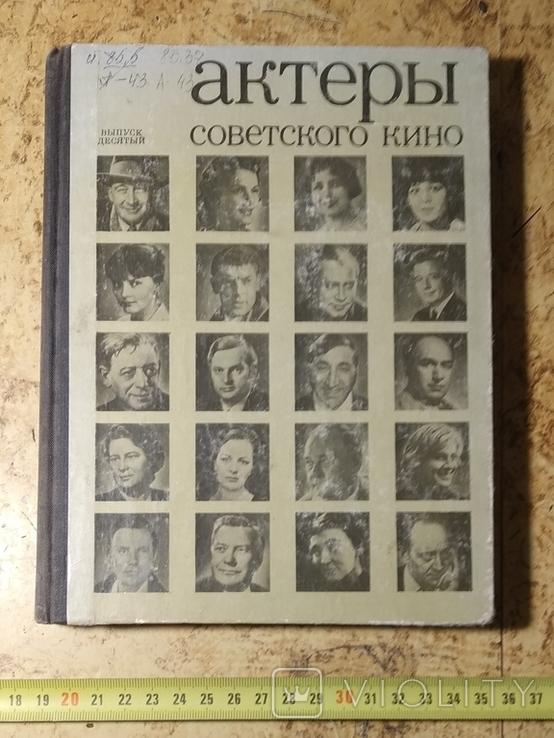 Актеры советского кино (выпуск 10) 1974г., фото №2
