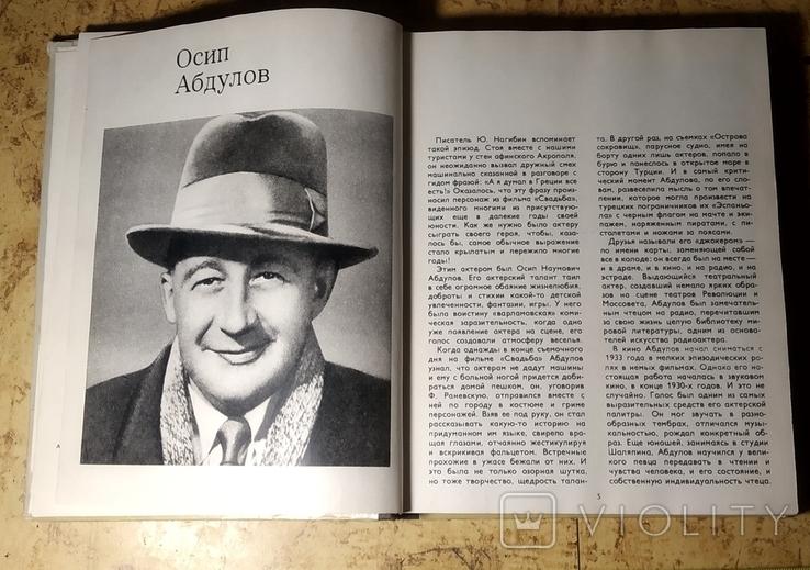 Актеры советского кино (выпуск 10) 1974г., фото №5