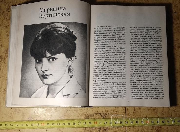 Актеры советского кино (выпуск 10) 1974г., фото №6