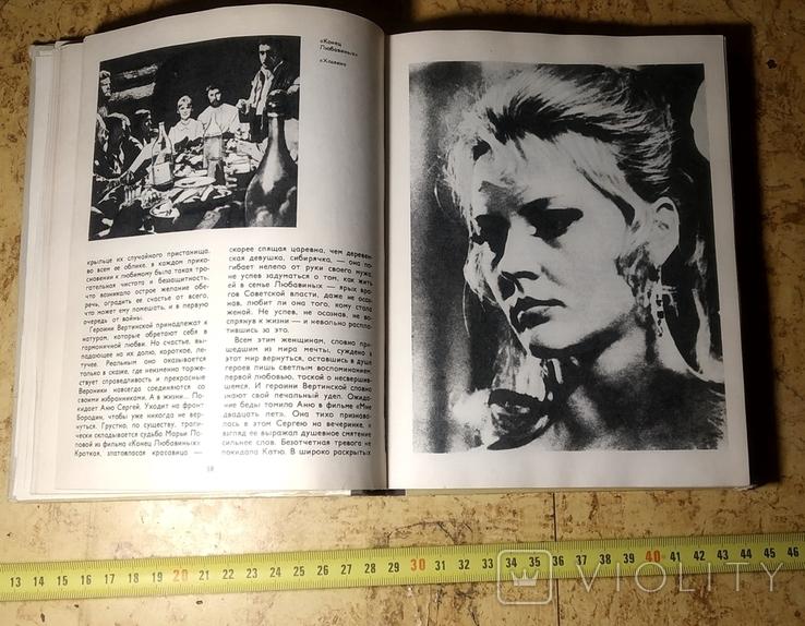 Актеры советского кино (выпуск 10) 1974г., фото №7