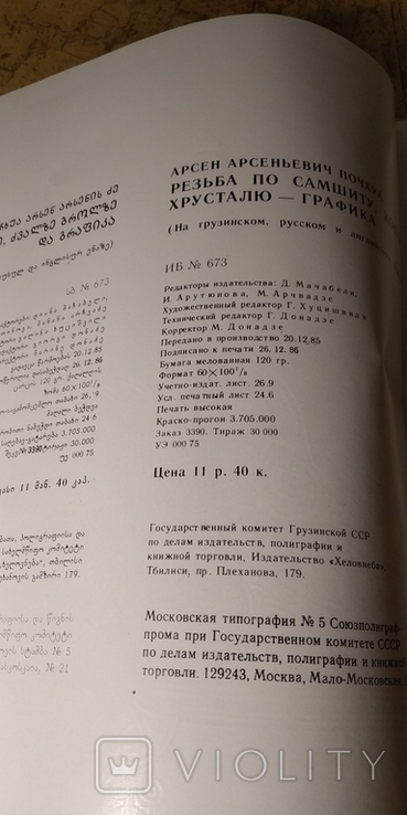 Арсен Почхуа, фото №11