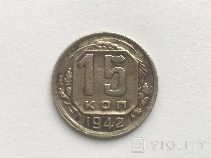 15 коп 1942 г СССР ., фото №2
