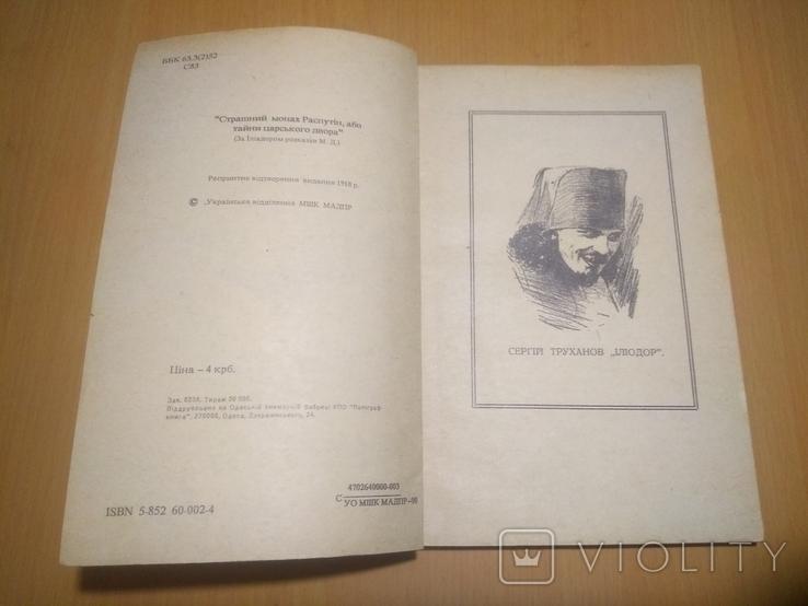 Тайни царського двора або Страшний Распутін 1918р, фото №5