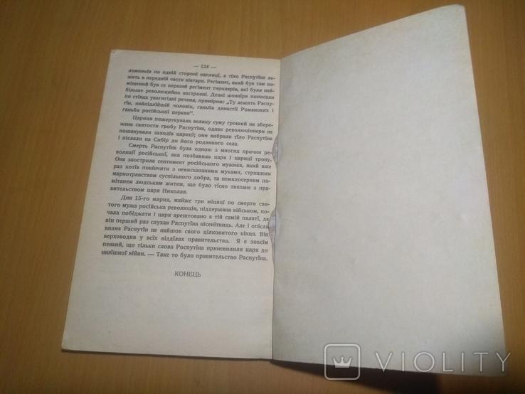 Тайни царського двора або Страшний Распутін 1918р, фото №6