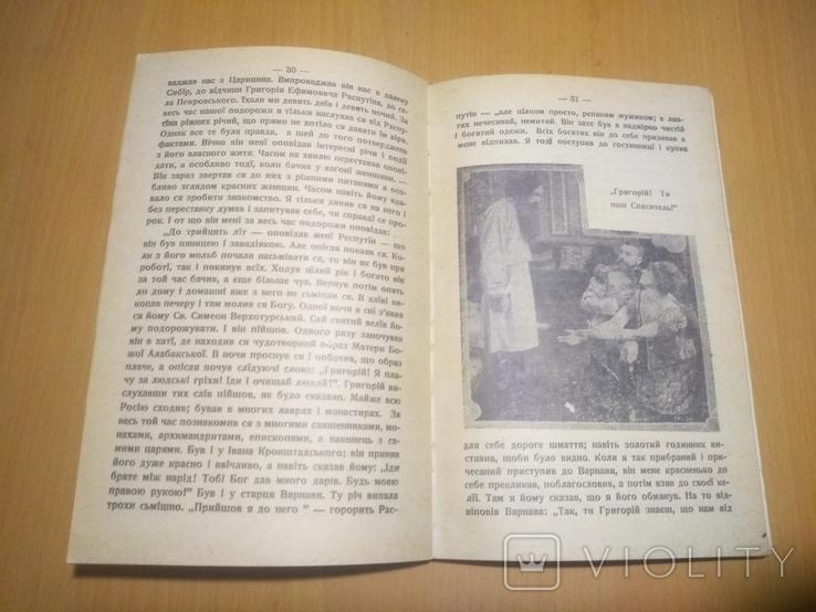 Тайни царського двора або Страшний Распутін 1918р, фото №2