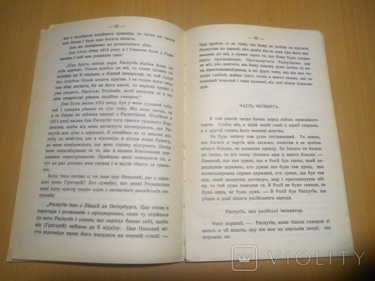 Тайни царського двора або Страшний Распутін 1918р, фото №8