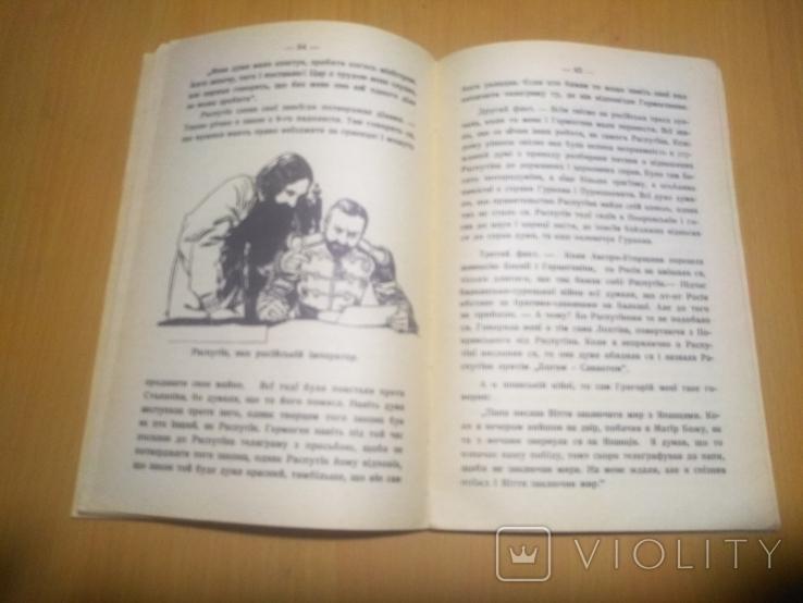 Тайни царського двора або Страшний Распутін 1918р, фото №9
