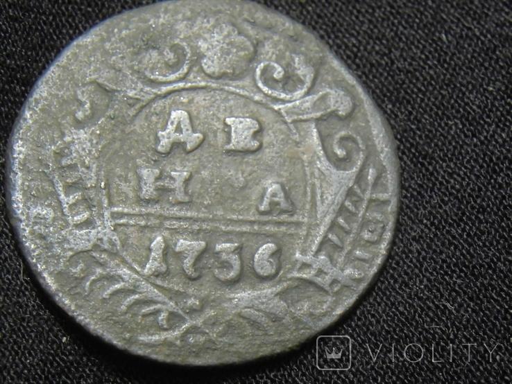 Денга 1736 года, фото №2