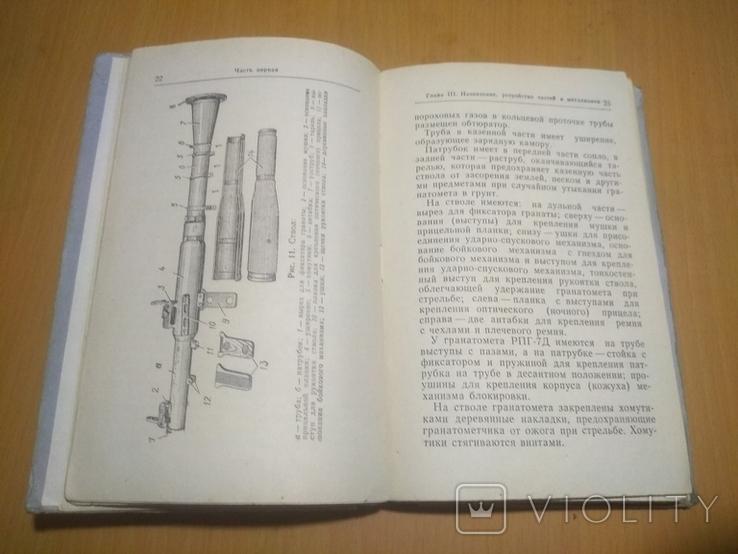 Ручной противотанковый гранатомёт РПГ-7 и РПГ-7Д, фото №9