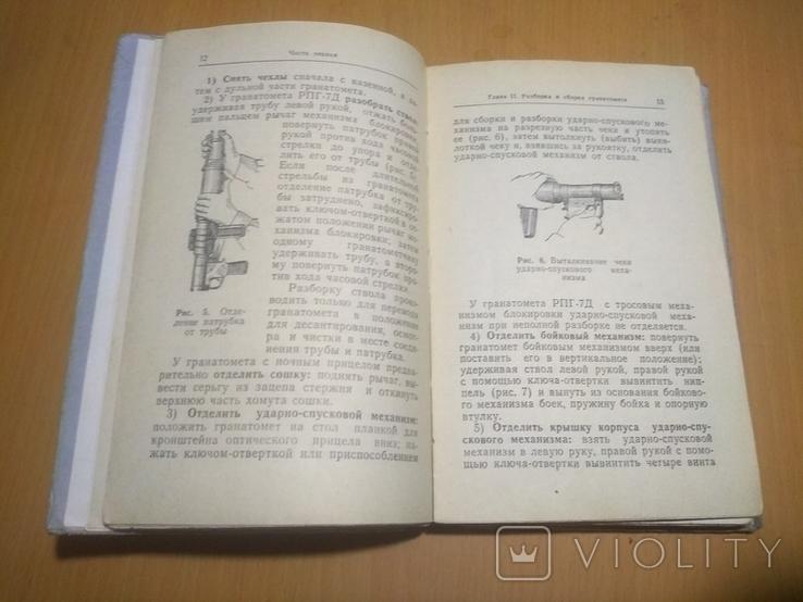 Ручной противотанковый гранатомёт РПГ-7 и РПГ-7Д, фото №11