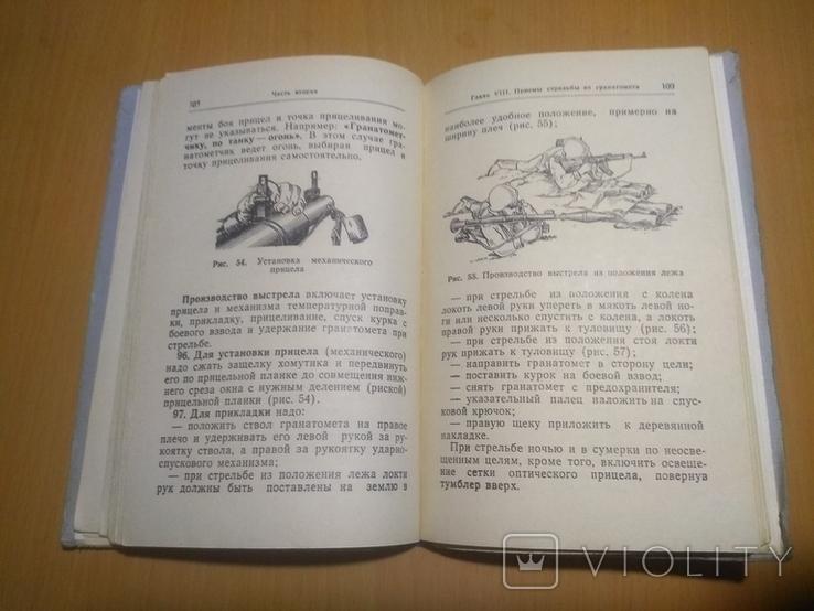 Ручной противотанковый гранатомёт РПГ-7 и РПГ-7Д, фото №13