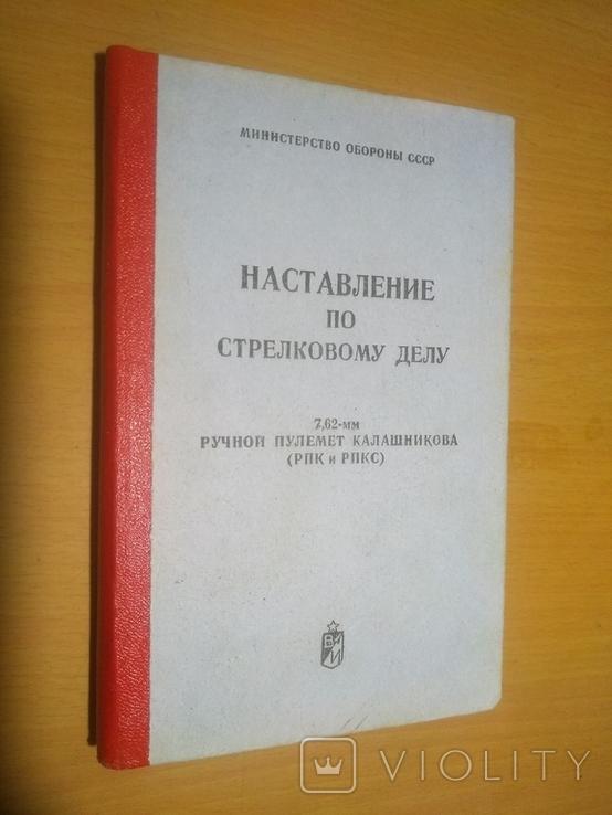 Ручной пулемёт Калашникова РПК и РПКС, фото №3
