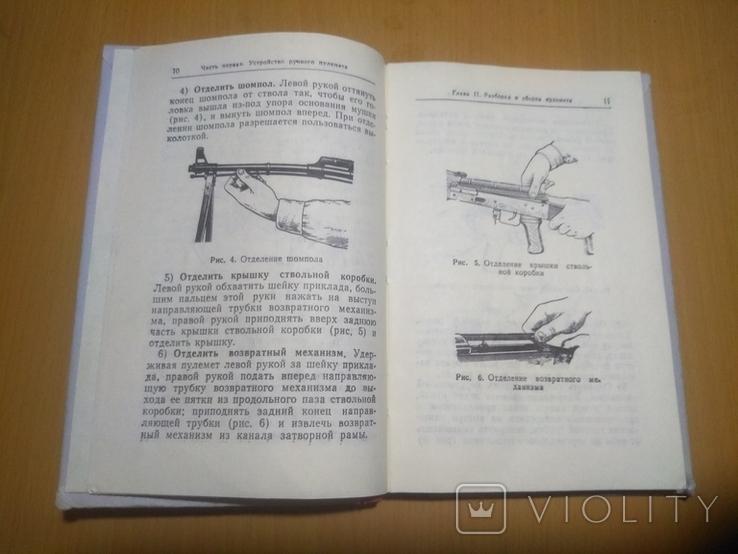 Ручной пулемёт Калашникова РПК и РПКС, фото №9