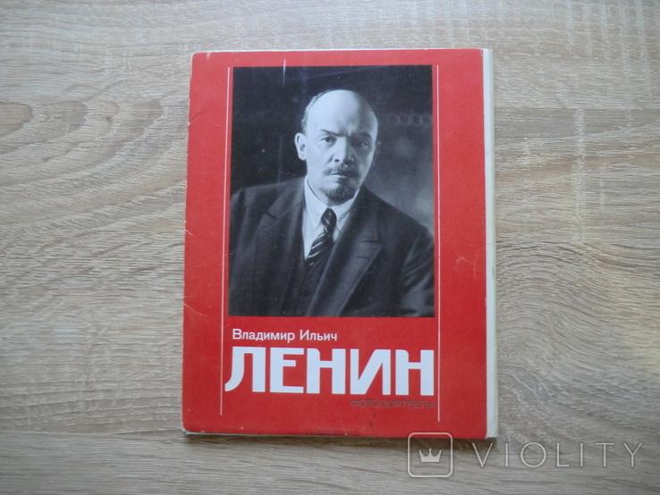 """Набор открыток """"Владимир Ильич Ленин""""., фото №2"""