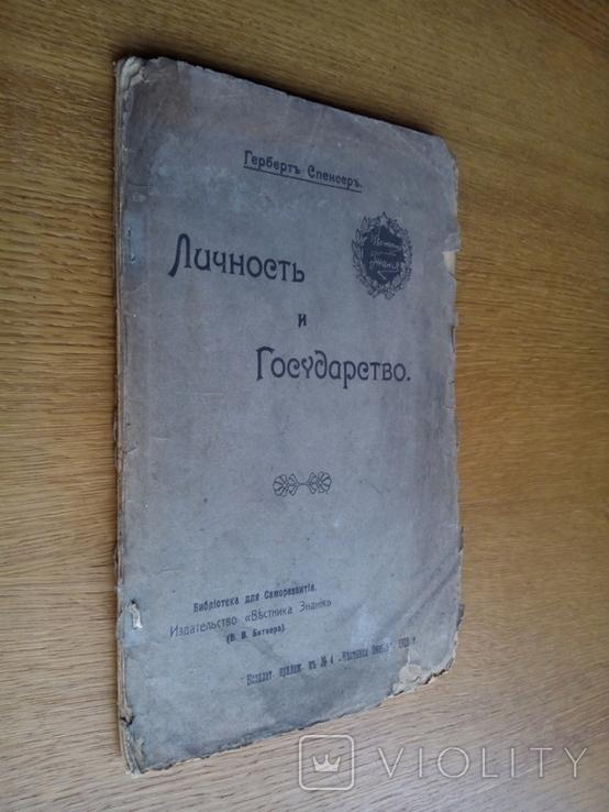 Личность и государство 1908 Спенсер Г., фото №2
