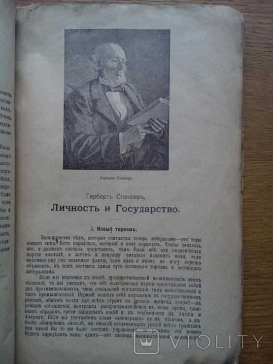 Личность и государство 1908 Спенсер Г., фото №4