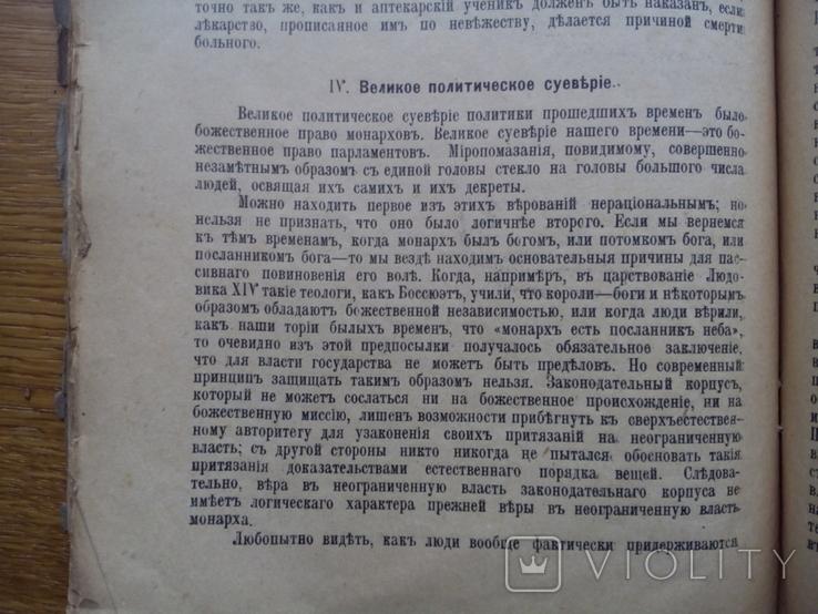 Личность и государство 1908 Спенсер Г., фото №6