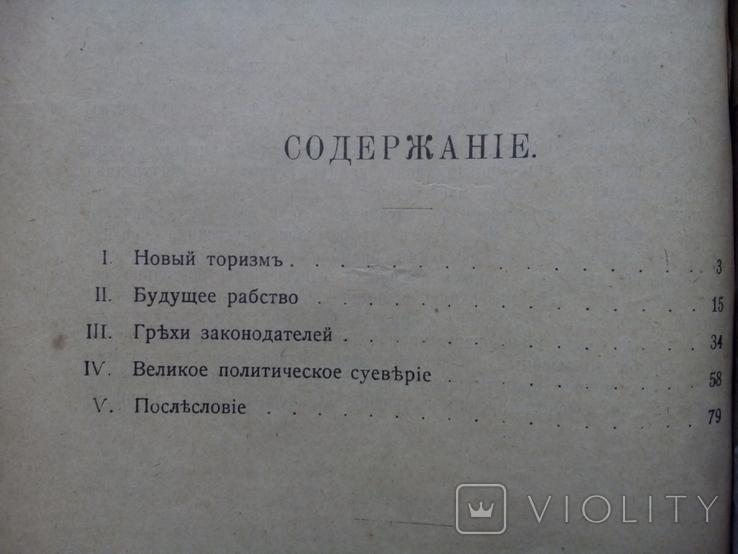 Личность и государство 1908 Спенсер Г., фото №7