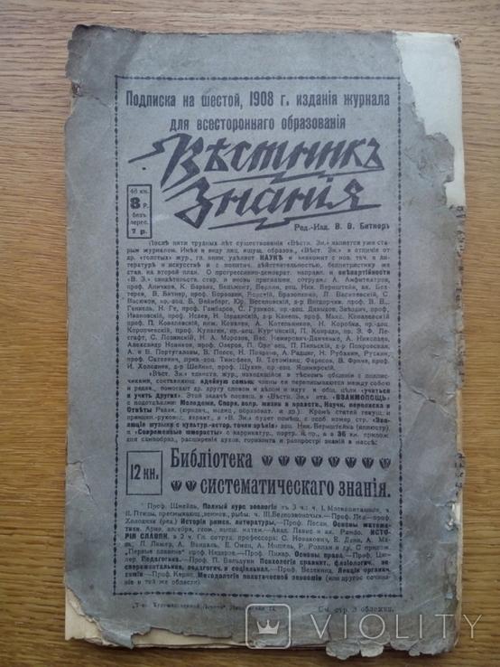 Личность и государство 1908 Спенсер Г., фото №8